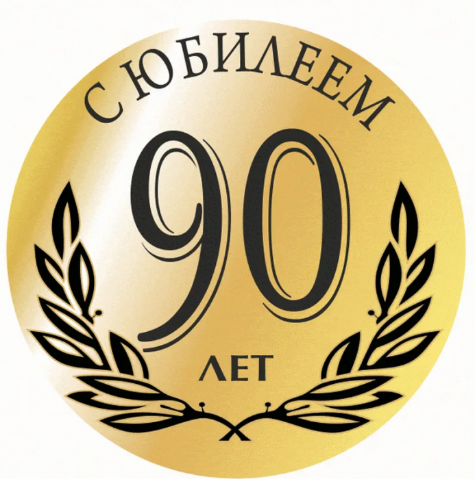 АО «Трест Коксохиммонтаж» с 90-летием